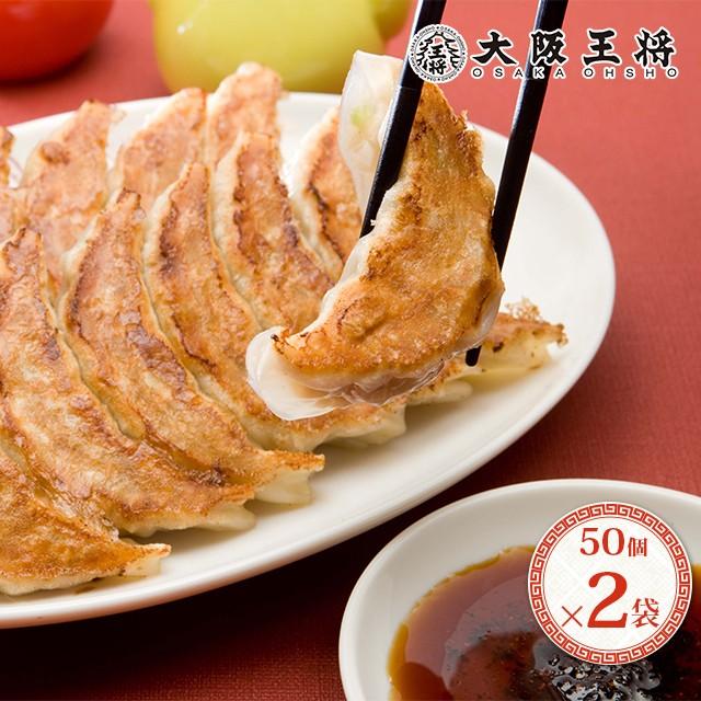 大阪王将元祖肉餃子 秘伝タレ付 50個×2袋(計100個)