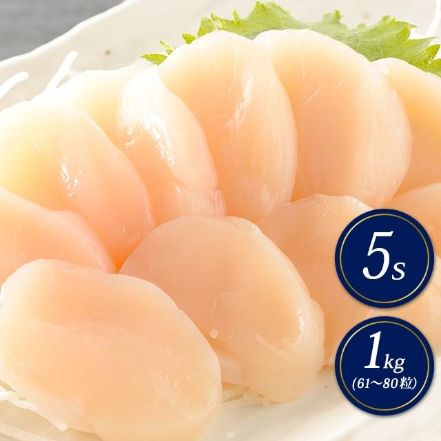 ほたて ホタテ 帆立 とろける甘み 北海道産 ホタテ貝柱 5S 1kg(61〜80粒)