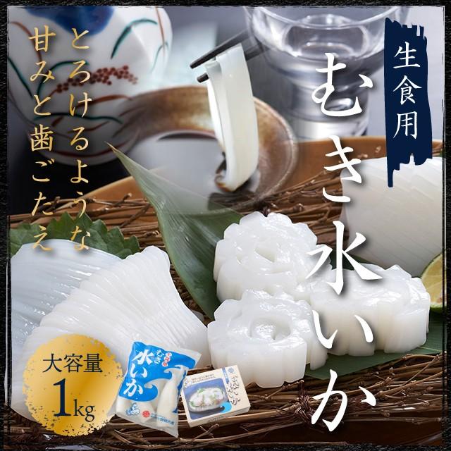 いか イカ お刺身剥きアオリイカ(剥き水イカ)(1kg/6-7枚)