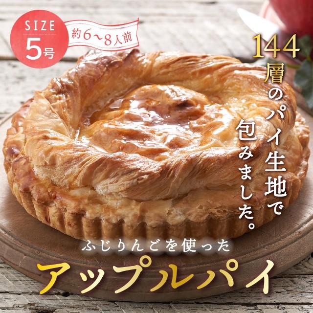 アップルパイ 5号 約6〜8人前 送料込み 常温保存 ホールケーキ りんご おやつ 朝食