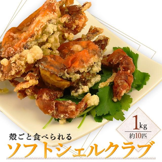 かに ソフトシェルクラブ 1kg 約10匹入り カニ 蟹 ソフトシェル 冷凍