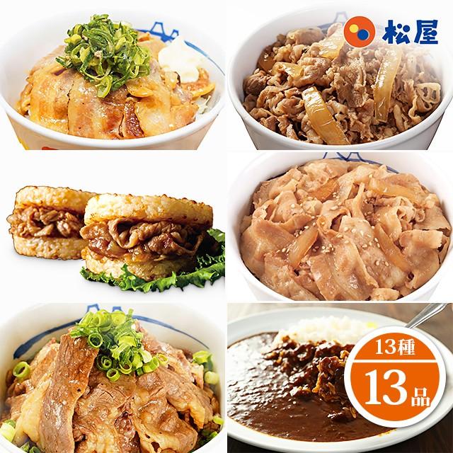 松屋 福袋 13種 13品 牛めし 豚めし カレー カルビ焼肉 牛ホルモン 豚生姜焼き 牛めしバーガー 冷凍 惣菜