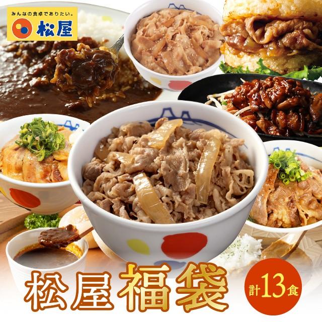 松屋 福袋 13種 13品 牛めし 豚めし カレー 牛カルビ焼肉 牛ホルモン 豚生姜焼き 牛めしバーガー 冷凍 惣菜
