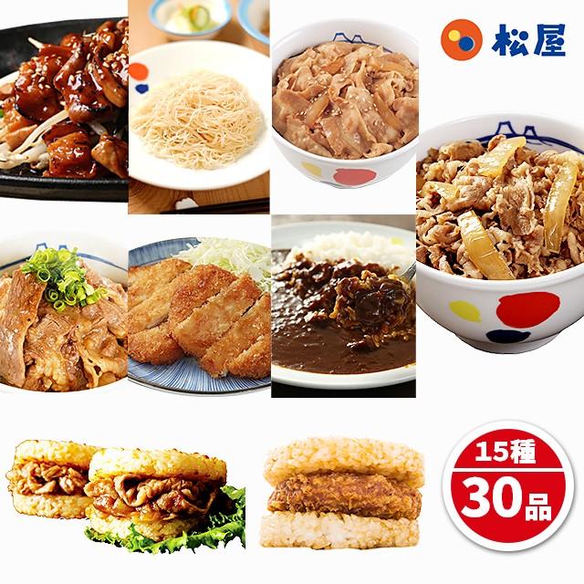 松屋 福袋 15種 30品 牛めし 豚めし カレー 牛ホルモン カルビ焼肉 ビーフン かつバーガー ロースカツ 冷凍 総菜
