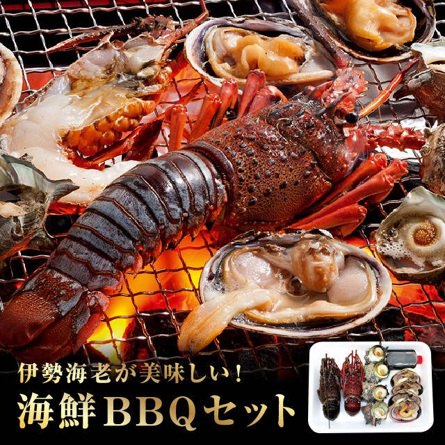 伊勢海老が美味い! 豪華 海鮮 BBQセット / 海老 えび エビ さざえ サザエ 大あさり アサリ バーベキュー 冷凍