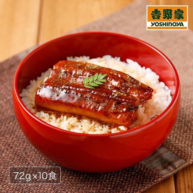 吉野家 うなぎ蒲焼き 72g×10食 ウナギ 鰻 土用の丑 冷凍