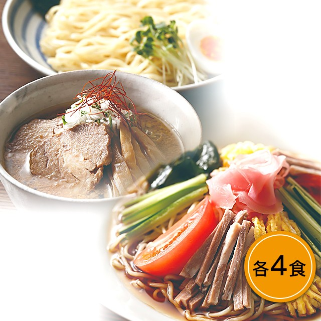 銀座 直久 つけ麺&冷し中華 各4食 計8食 めん つけ麺 冷やし中華 お取り寄せ 送料込み