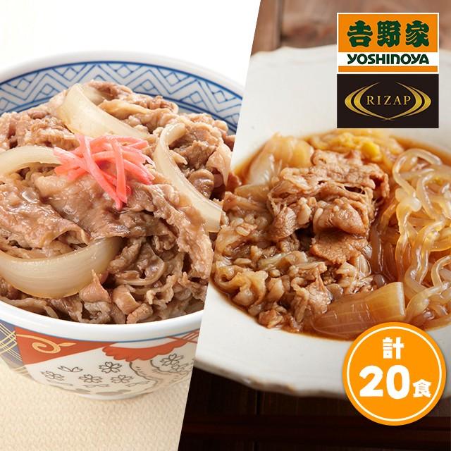 吉野家×RIZAP 低糖質 牛すき165g×10食×吉野家牛丼の具120g×10食 計20食 冷凍 惣菜 牛丼 低糖質