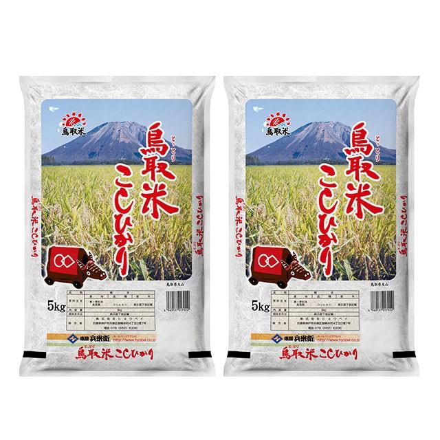 米 お米 精米 こしひかり10kg(5kg×2袋)鳥取県産 令和2年産