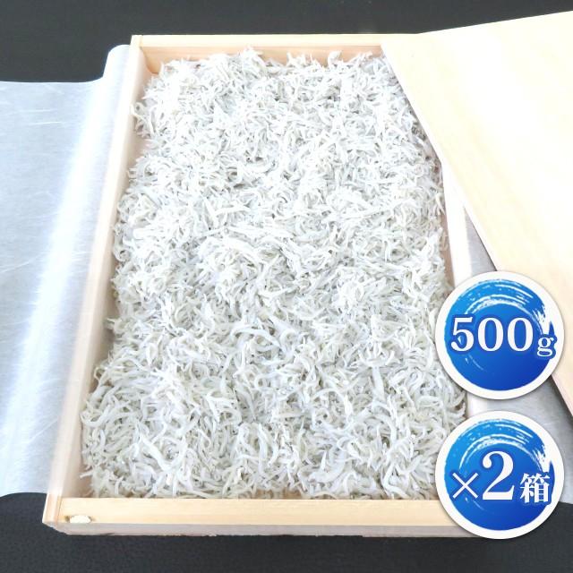 国産 釜揚げ しらす ちりめん 500g×2箱/木箱 シラス かまあげしらす いわしの稚魚 冷凍