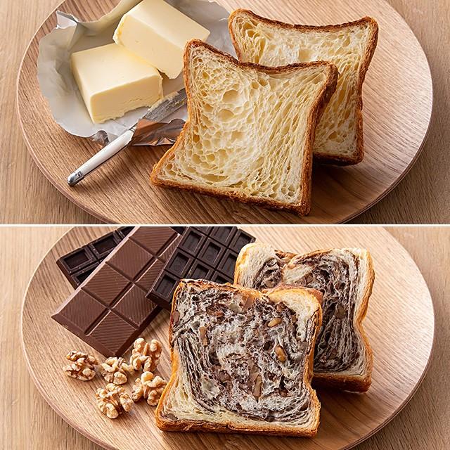 ボローニャ デニッシュパン セット プレーン&チョコくるみ 1.5斤×2種 パン お取り寄せ 朝食 贅沢