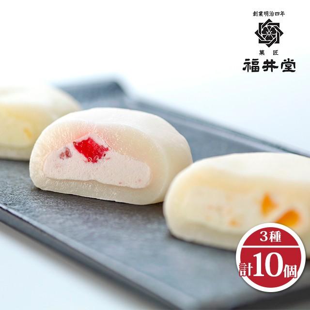 岡山「福井堂」生クリーム大福 3種計10個  スイーツ 和菓子 ダイレクト