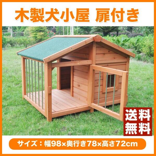 木製犬小屋 扉付き(中型犬 ...