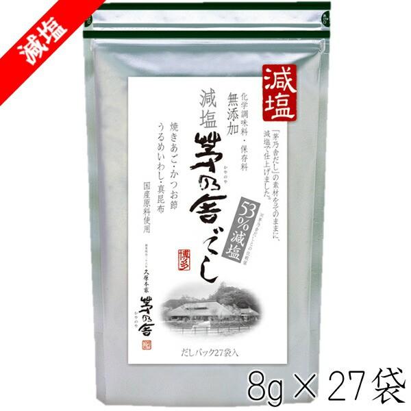 減塩 茅乃舎だし 8g×27袋 かやのやだし 出汁 国産原料 無添加 久原本家