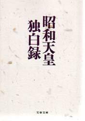 【中古】【古本】昭和天皇独白録/寺崎英成/著 マリコ・テラサキ・ミラー/著【文庫 文藝春秋】