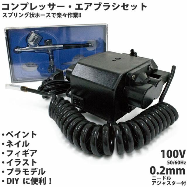 0.2mm エアブラシ & コンプレッサー セット ネイル プラモ 作業 アート ペイント フィギュア 美術 用品 ★t FJ3173