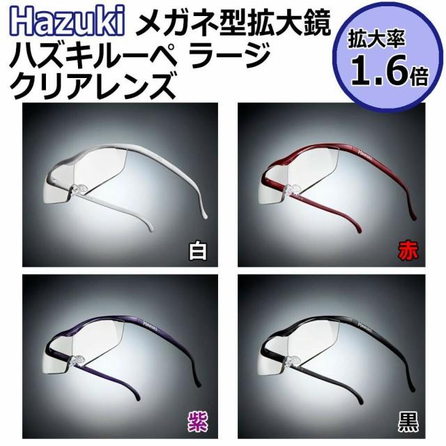 Hazuki メガネ型拡大鏡 ハズキルーペ ラージ クリアレンズ 拡大率1.6倍 赤