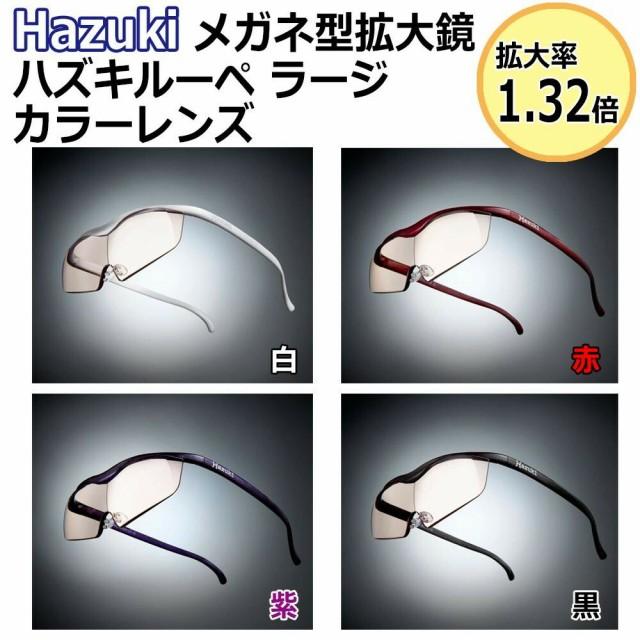 Hazuki メガネ型拡大鏡 ハズキルーペ ラージ カラーレンズ 拡大率1.32倍 紫