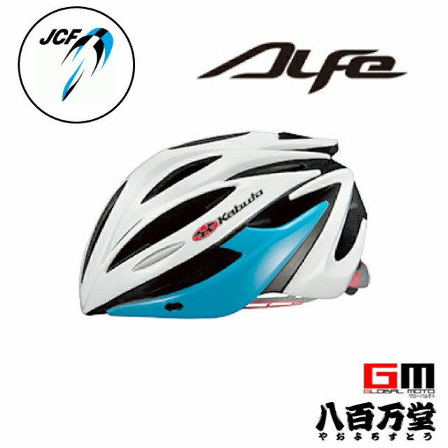 59e0b9cc597e83 送料無料☆【OGK KABUTO】 ALFE アルフェ ホワイトブルー(M/L) 専用バイザー付 大人用サイクルヘルメット 自転車用ヘル