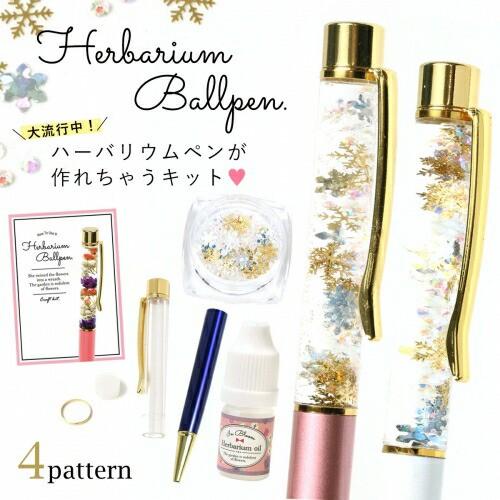 【手作りキット】ハーバリウムペン お好きなペンの色が選べます♪作り方説明書付き スノードーム