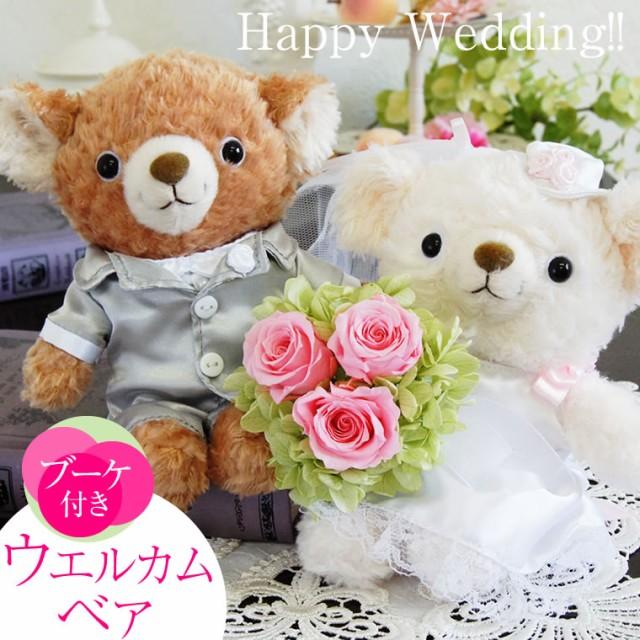 電報 結婚式 ぬいぐるみ 結婚祝い プレゼント ペア ウェルカムドール かわいい お祝い テディベア ミニブーケ付 ウェルカムベアの通販はWowma!