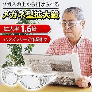 メガネの上から掛けられる!オーバーグラス型 拡大鏡 男女兼用 老眼鏡 収納ポーチ付 ◇ メガネ型拡大鏡K ルーペ 虫メガネ