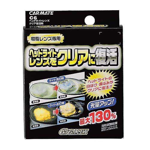 カーメイト 車用 ヘッドライトレンズ クリア復活剤 C6
