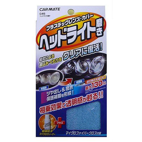 カーメイト 車用 ヘッドライト磨き C45