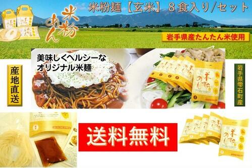 岩手県雫石産【米粉麺】玄米麺8食入り/ セット【送料無料】