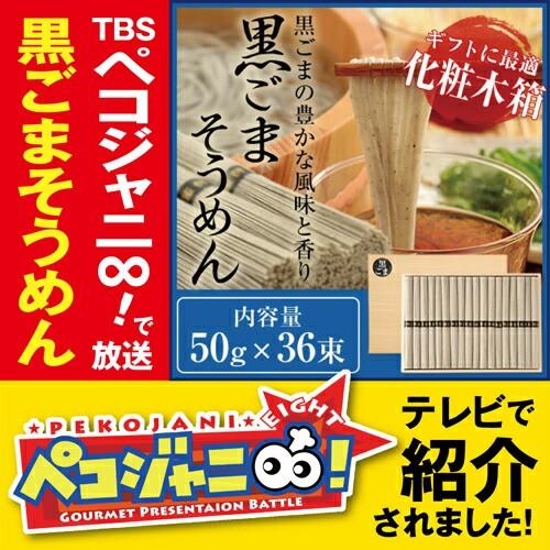 【送料無料】島原手延べ 黒ごまそうめん (36束木箱入り)