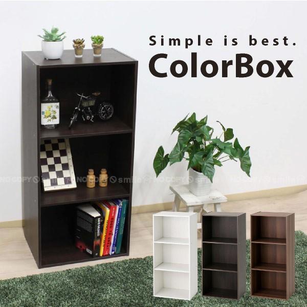 カラーボックス 3段 / カラーB...