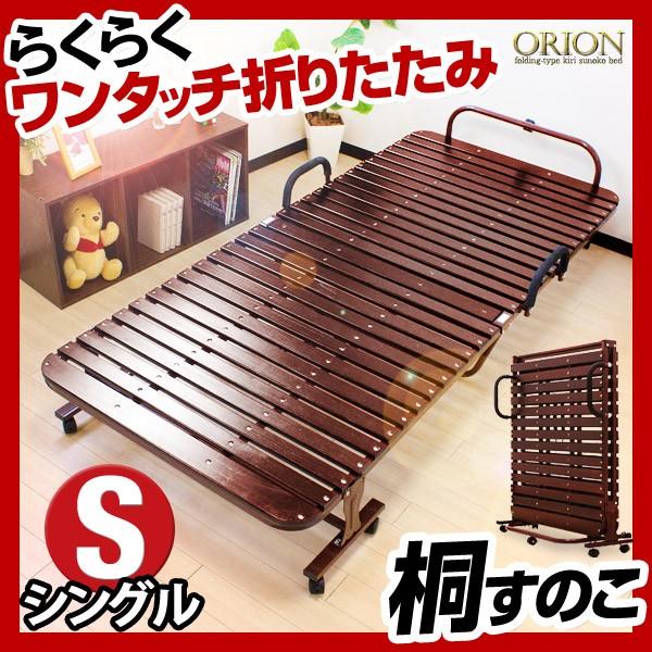折りたたみベッド 耐荷重|ベッド 通販・価格比較   価格.com