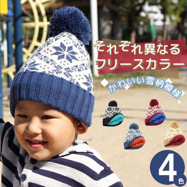 ニット帽 キッズ [メール便可能] 帽子 子供用 スキー / キッズ SnowCrystalフリース ボンボン ニット帽 [M便 9/8] [ゆ2]