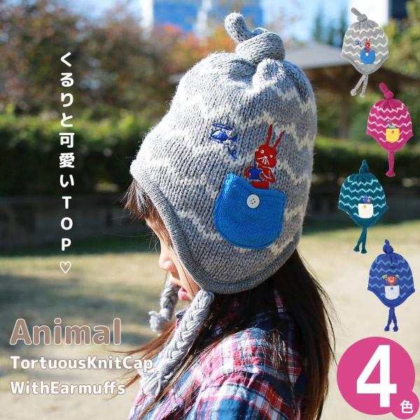 キッズ ニット帽 帽子 耳あて付き 子供用 女の子 男の子 Polygiene スキー スノボ 防寒 冬 / キッズ Animalジグザグ耳あて付きニット帽