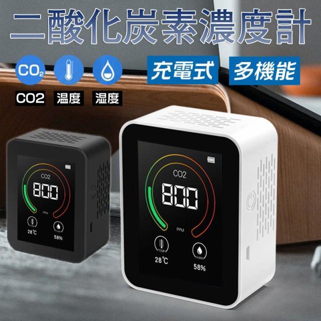 二酸化炭素濃度計 デジタルCO2 測定器 多機能 USB充電 ホルムアルデヒド 測定 空気品質モニター 空気分析装置 ポータブル CO2 モニター