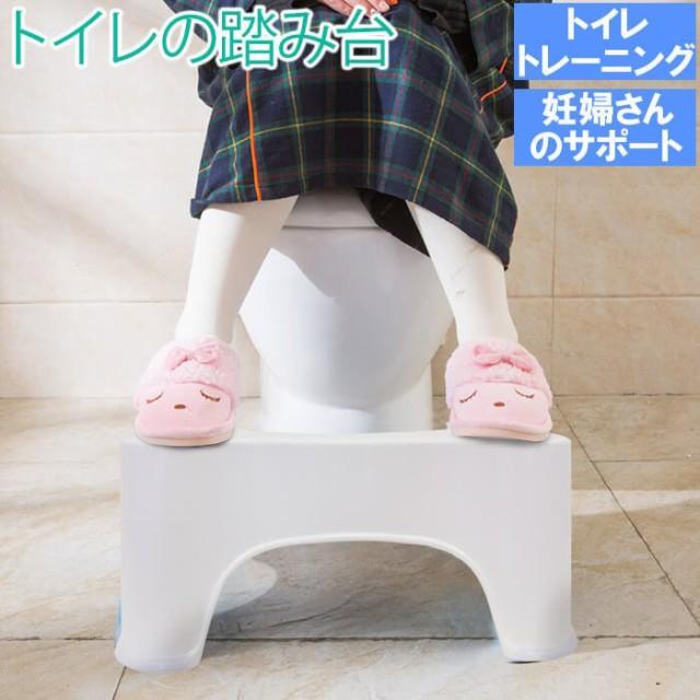 キッズ 洋式 こども 赤ちゃん ベビー ふみ台 お通じ解消 足置き台 大人 幼児 補助 トイレ踏み台 トイレ