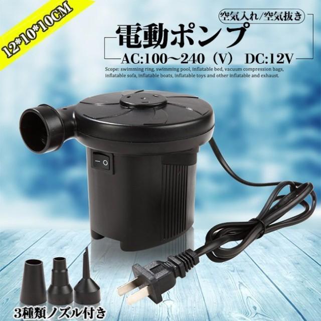 電動エアーポンプ 送料無料 電動空気入れ 電動ポンプ 電動エアポンプ 自動空気入れ 空気抜き対応 ビニールプール用 浮き輪用 水遊び 海水