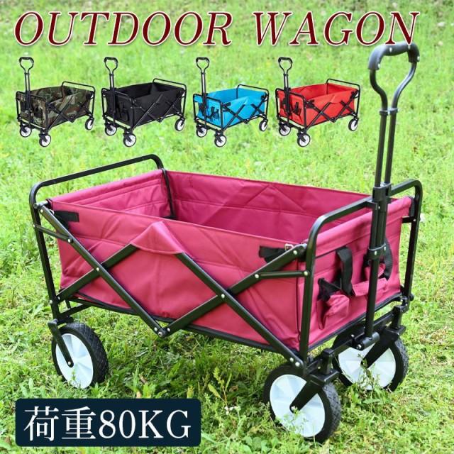 アウトドアワゴン キャリーワゴン キャリーカート 折りたたみ式 コンパクト ショッピングカート 大容量