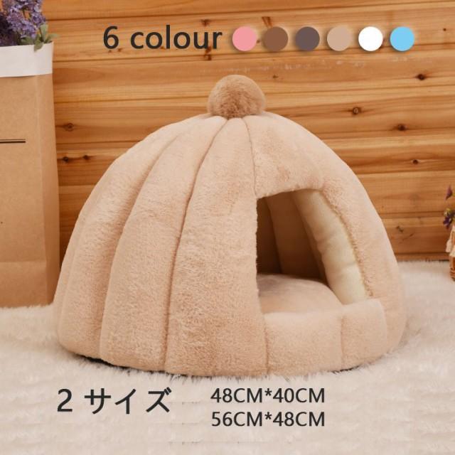 クッションベッド インテリア おしゃれ 暖かい 寝床 6colour ペットベッド ドーム型猫ハウス 犬猫ベッド