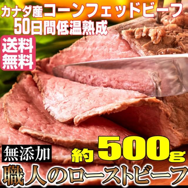 プレミアム認定のお店! 肉 送料無料/コーンフェッドビーフ♪職人の ローストビーフ/約500g(1-2本)/タレわさび各5個付/冷凍A