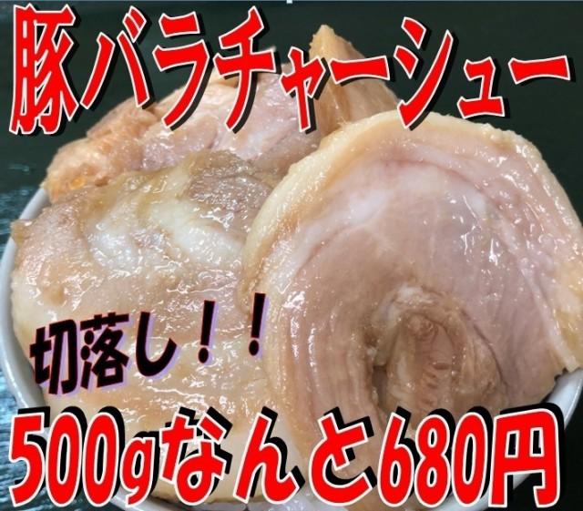 調理済み 豚バラチャーシュー切落し(500g) のし対応 お歳暮 お中元 ギフト BBQ 魚介