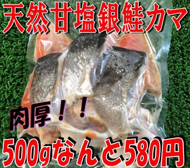 肉厚 甘塩天然銀鮭カマ(500g) のし対応 お歳暮 お中元 ギフト BBQ 魚介