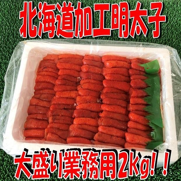北海道加工大盛り業務用 有色辛子明太子 (2kg) のし対応 お歳暮 お中元 ギフト BBQ 魚介