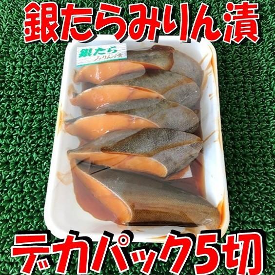 国内加工 銀たらみりん漬 デカパック(5切) のし対応 お歳暮 お中元 ギフト BBQ 魚介