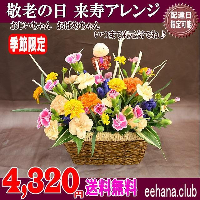 敬老の日★オシャレ!来寿アレンジ4 320円【送料無料】ネット特価!!
