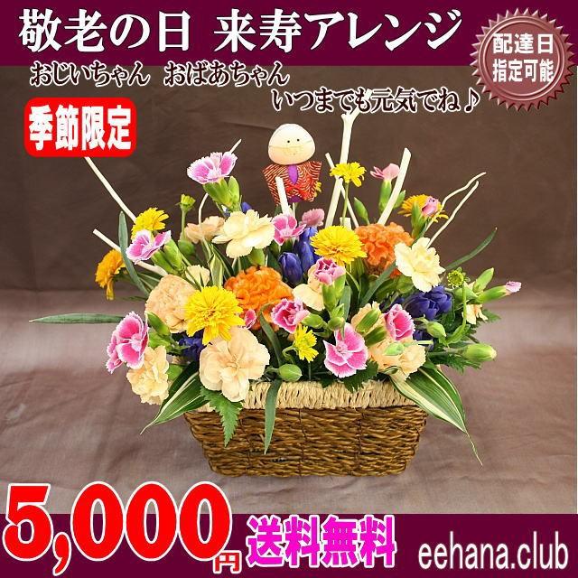 敬老の日★オシャレ!来寿アレンジ5 000円【送料無料】ネット特価!!