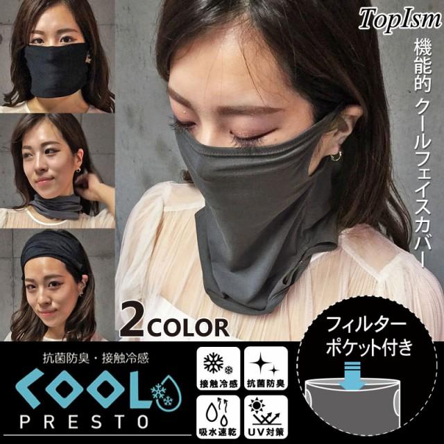 洗って使える 接触冷感 フェイスカバーフェイスマスク ヘアバンド ネックカバー 布マスク 4WAY 送料無料 抗菌防臭 UVカット 吸水速乾 ブ