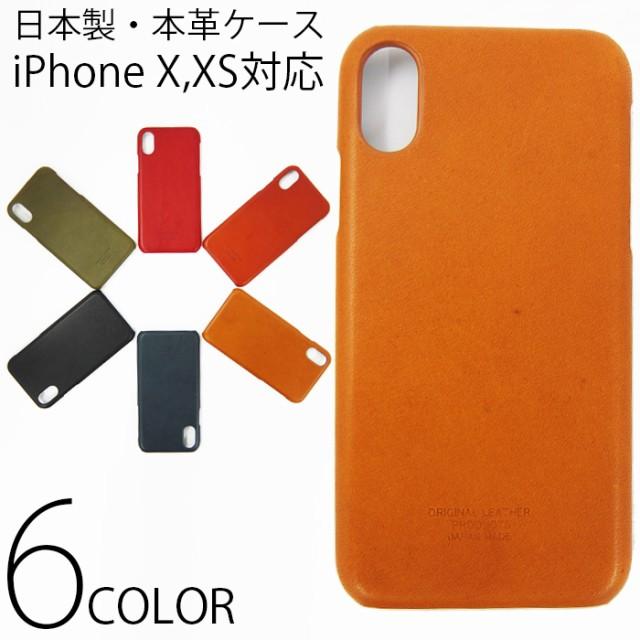 9d865c5d94 栃木レザー 日本製 iPhone ケース 本革 全6色 iPhoneケース iPhone x Phone xs カバー .