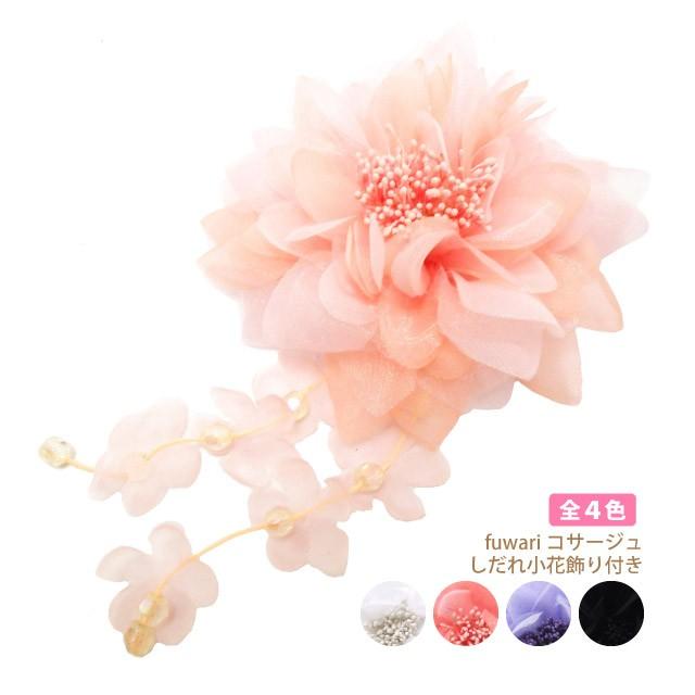 コサージュ fuwari しだれ小花飾り付き クリップ付き メール便送料無料 全4色 7l 揺れる 透け感 お呼ばれ 披露宴 パーティ 髪飾り ヘアア
