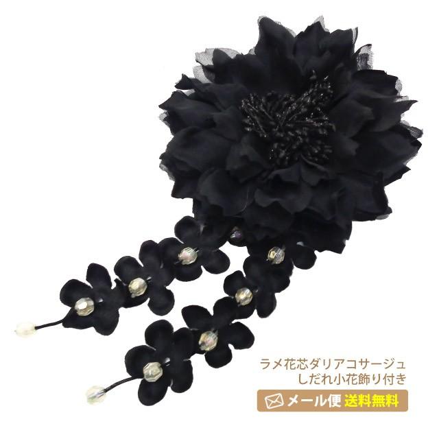 コサージュ ラメ花芯ダリア しだれ小花飾り付き メール便送料無料 ブラック 7y 黒 フォーマル スーツ レディース ママ 母親 結婚式 和装